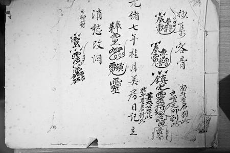 中国书法歌曲谱子